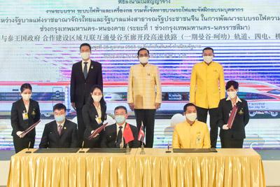 タイの'高速鉄道発注