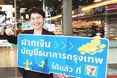 バンコク銀行の新サービス