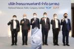 タイの国営通信NT