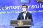 タイのコロナ対策本部