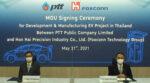 PTTの調印式