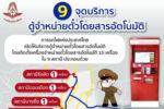 タイ国鉄の自動券売機