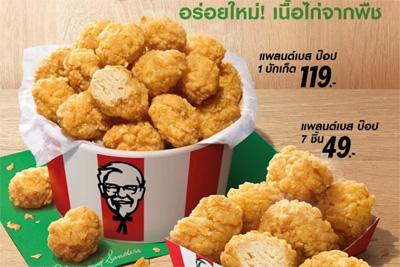 KFCの植物肉メニュー
